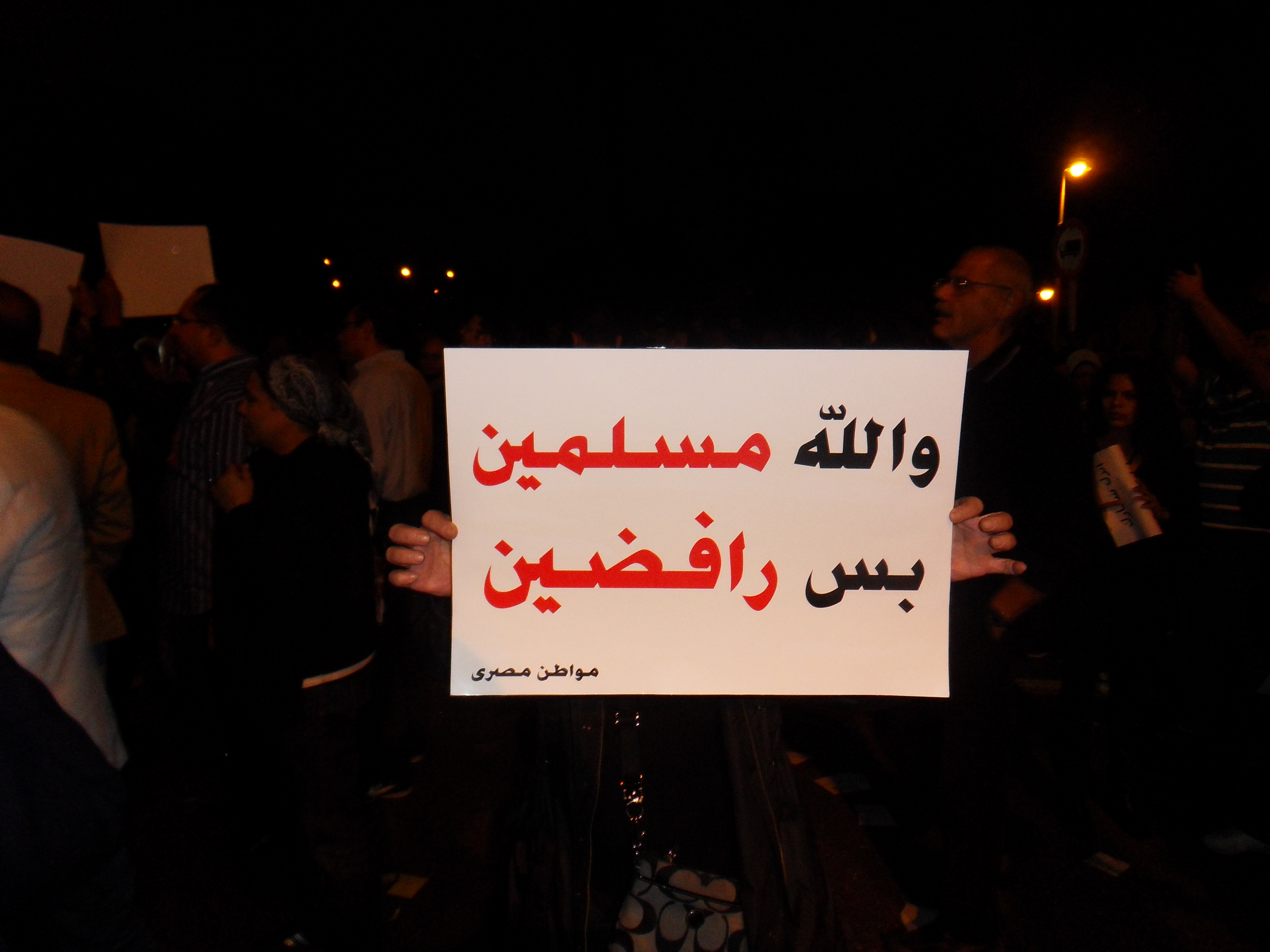 """In the name of God, we are Muslims, but we are rejecting (the recent dictatorial changes)"""