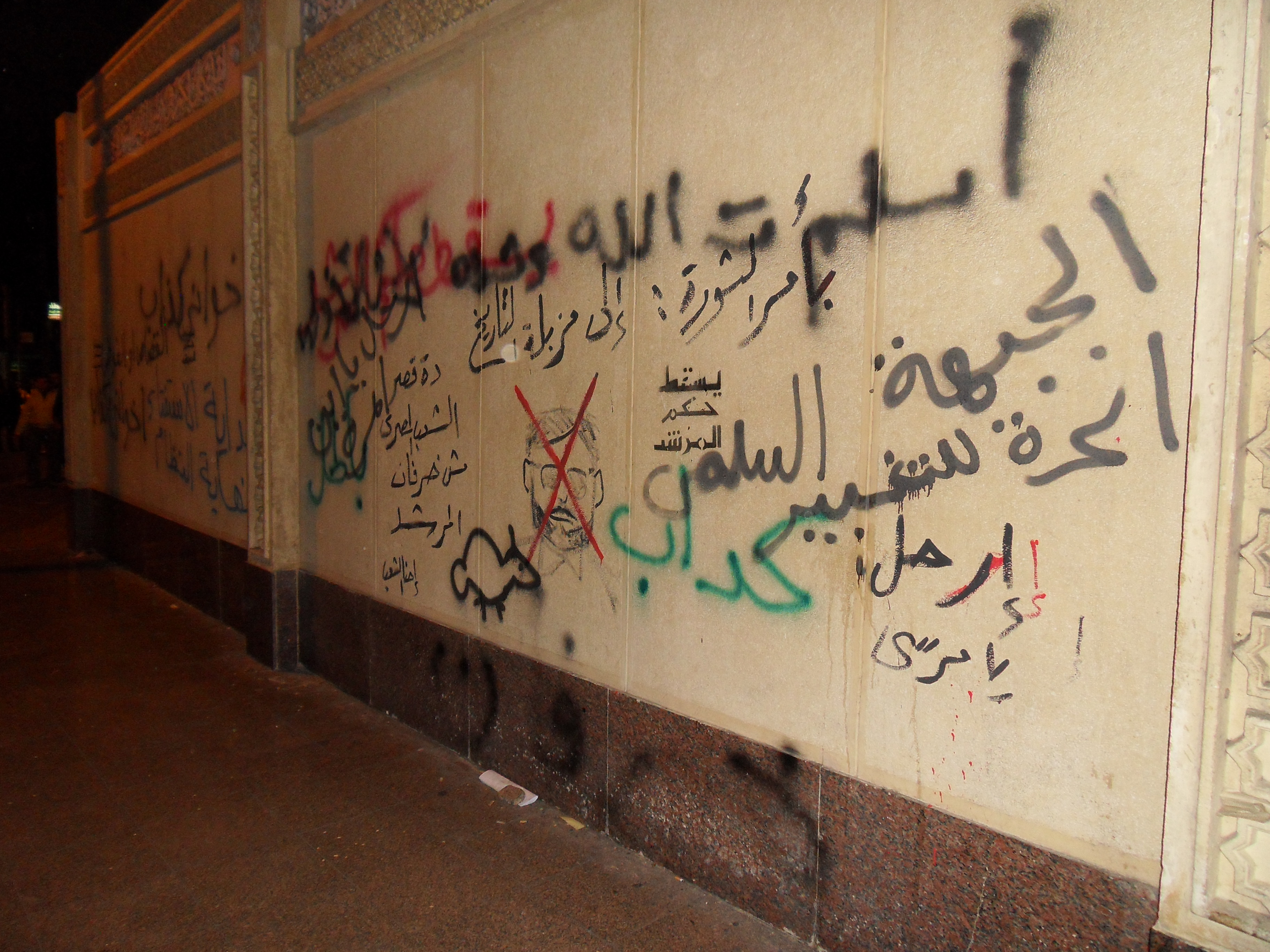 Graffiti on the walls of the Palace.