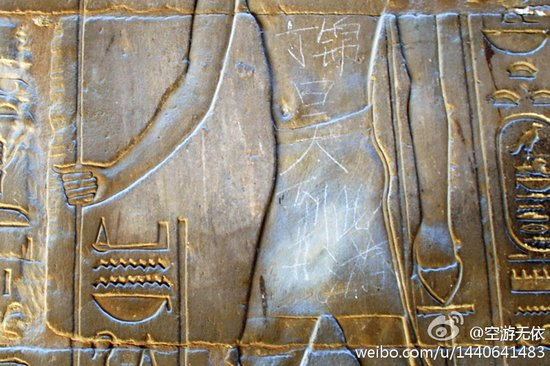 """The carving reads """"Ding Jinhao was here."""""""