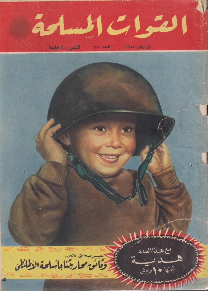 1957 Military Propaganda