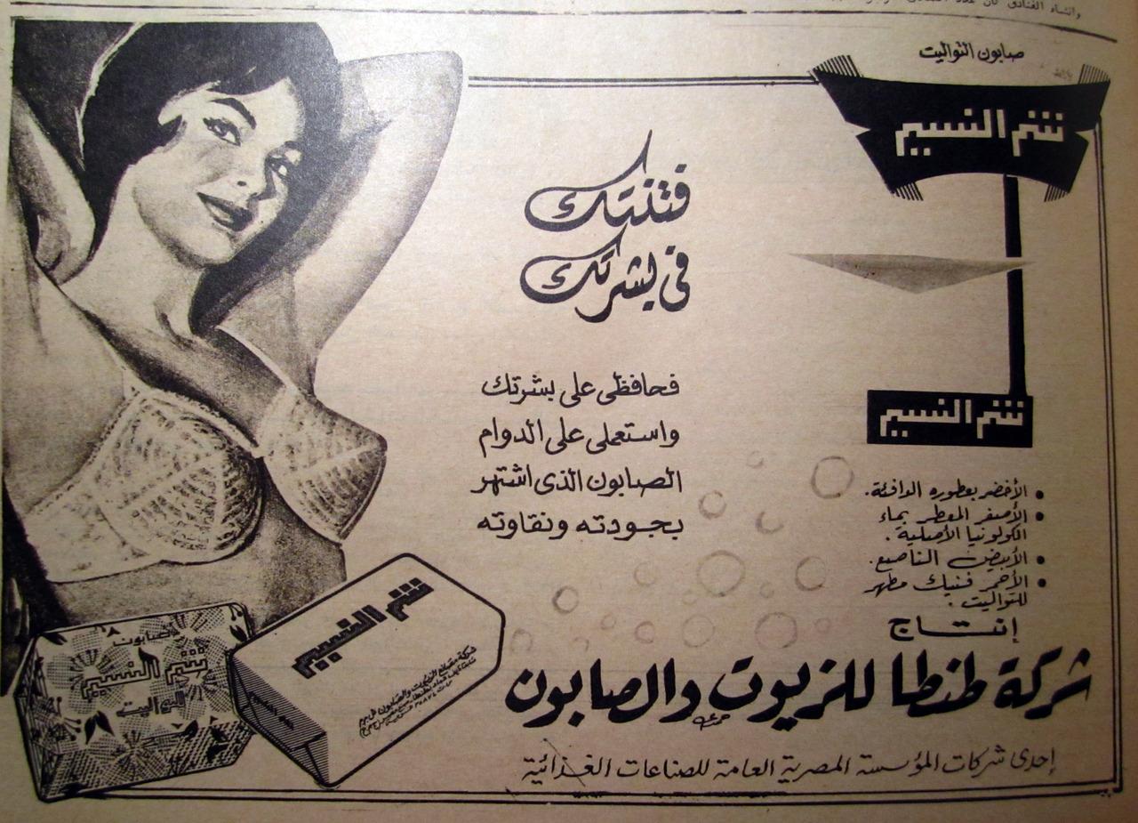 1960stantasoap