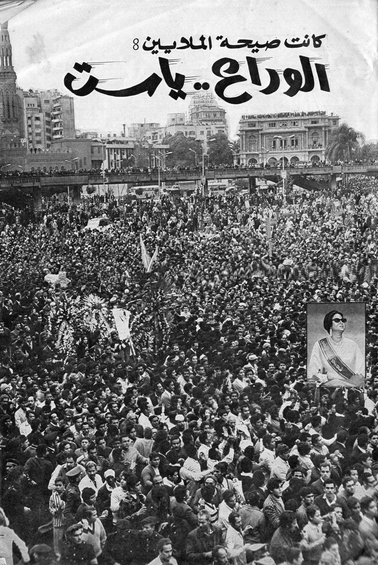 1975funeralomkalthoum