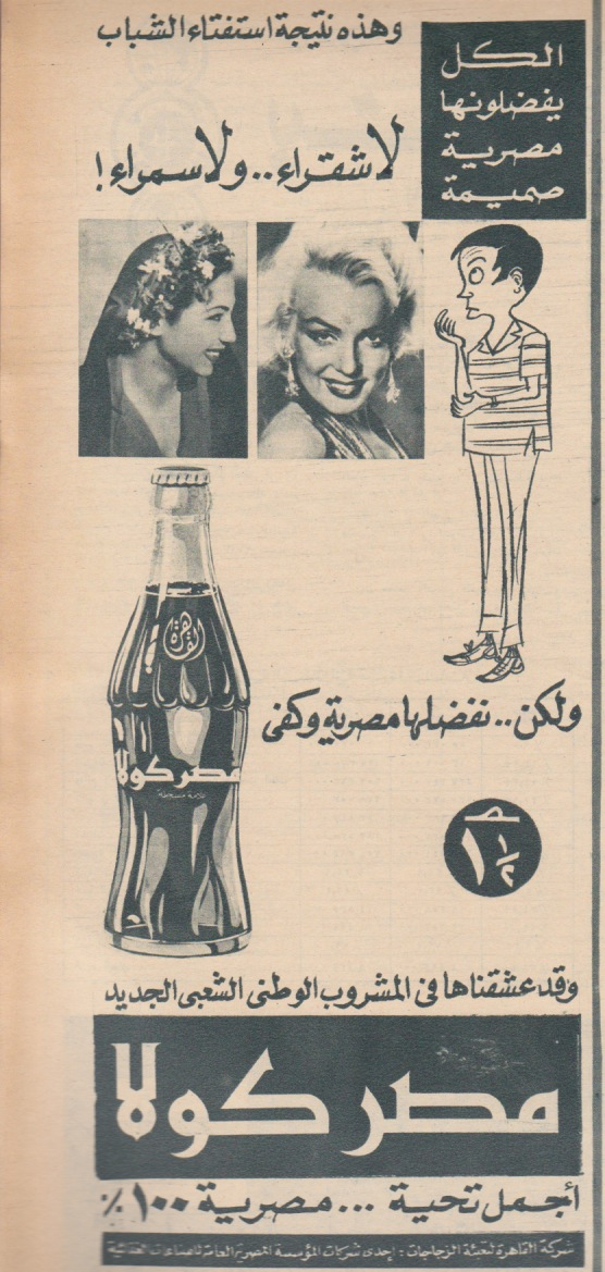 23 Vintage Photos of Egypt's Golden Years | Egyptian Streets