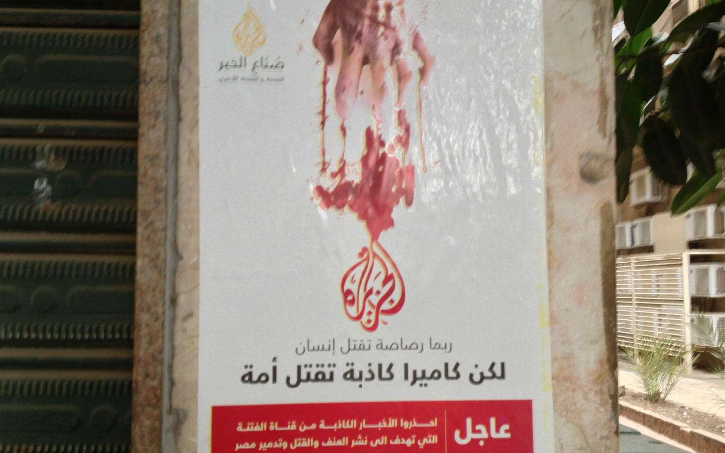 Anti-Al Jazeera poster.