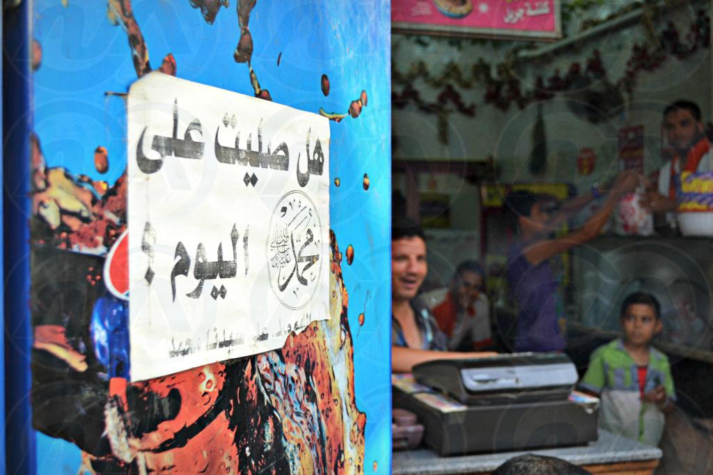 انتشار-ملصقات-هل-صليت-على-النبي-اليوم-50