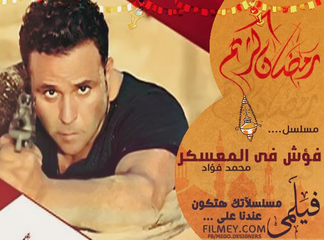 Poster for ''Fu2sh fi al-mu3askar'