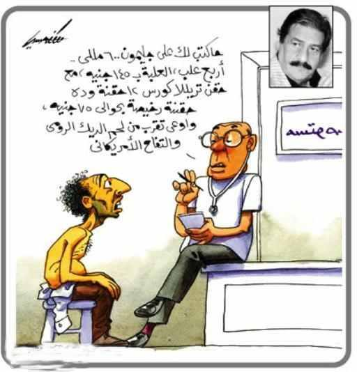 A well-off doctor tells a poor patient: I will prescribe you four boxes of trigamon  at 145 Egyptian pounds each, and 12 cheap injections at 75 pounds each, and don't even think of eating turkey meat and american-imported apples.