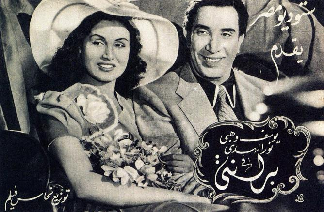 Poster for 'Berlanti' (1944), made during the 'Golden Age of Egyptian Cinema' | © Bibliotheca Alexandrina's Memory of Modern Egypt Digital Archive/WikiCommons