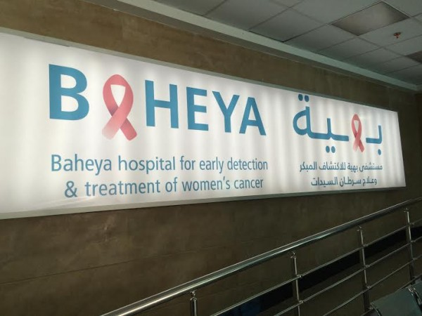 Baheya is the first hospital of its kind in Egypt