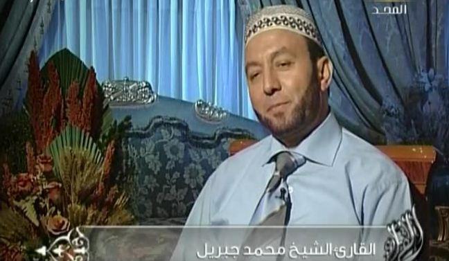Prominent Qur'an reciter, Sheikh Muhammad Jebril