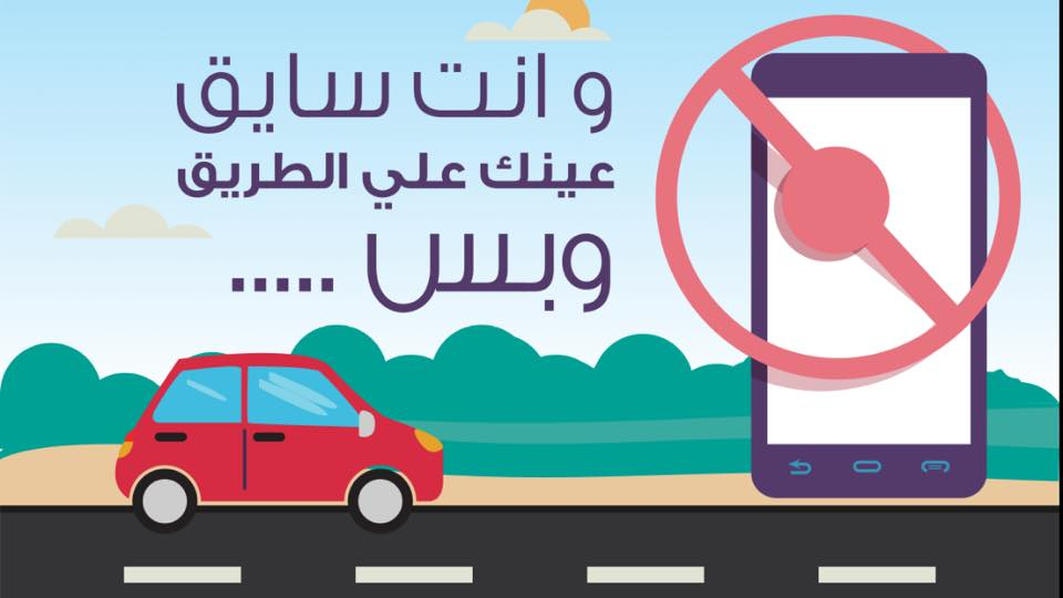 "Nada Foundation awareness campaign poster reads: ""Keep your eyes solely on the road while you're driving"""