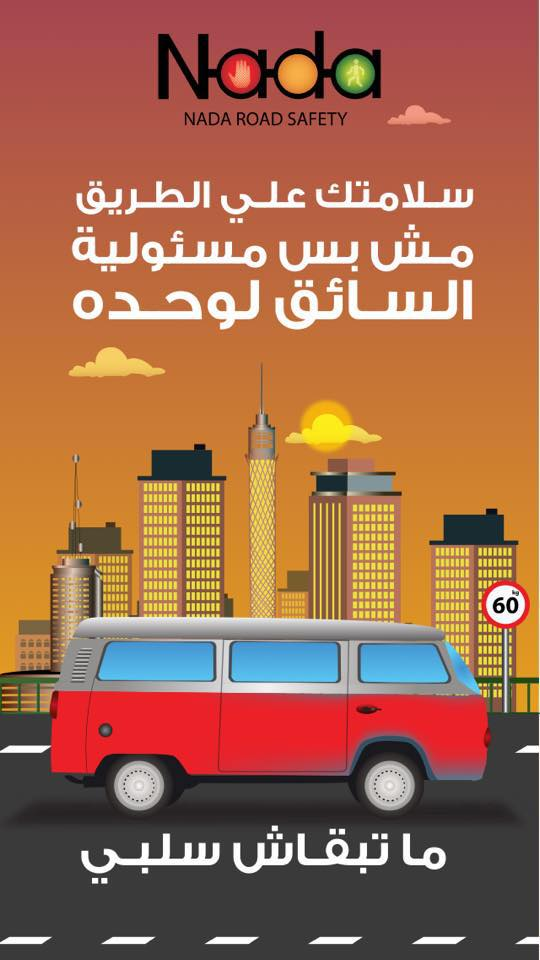 "Nada Foundation awareness campaign poster reads: ""Your safety on the road isn't just the responsibility of the driver. Don't be passive!"""