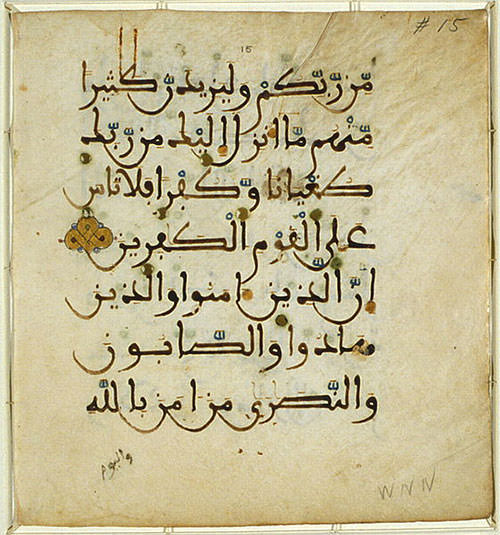Verses from the Holy Qur'an written in the Maghribi script. Source: Wikimedia