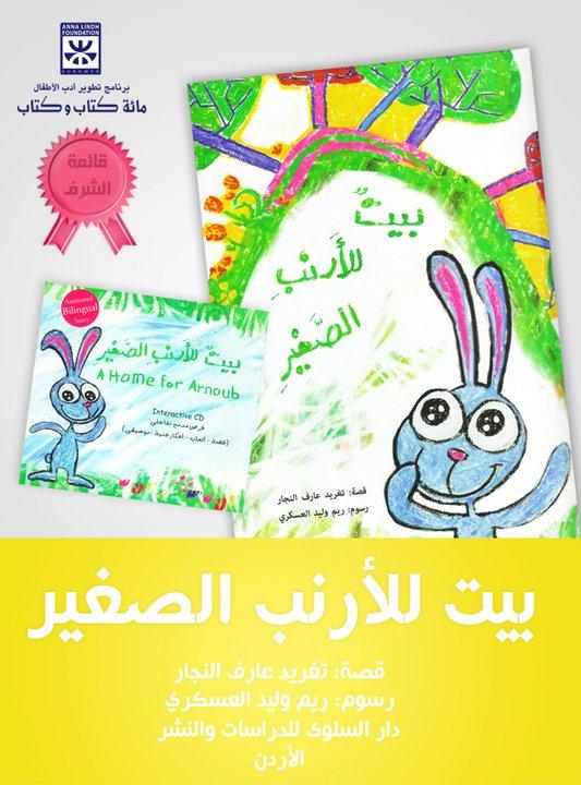 4-beit-el-arnab
