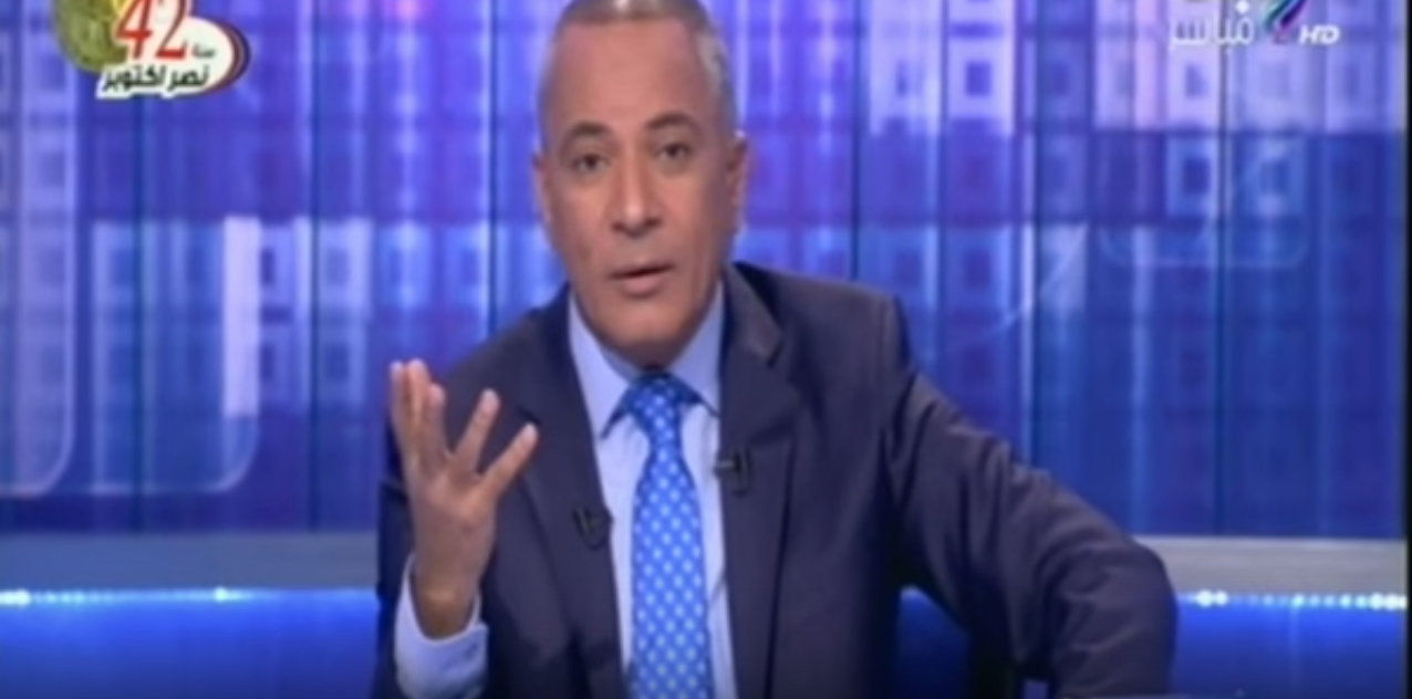 A screenshot from Ahmed Moussa's talk show, 'Ala Mas'ouleety.