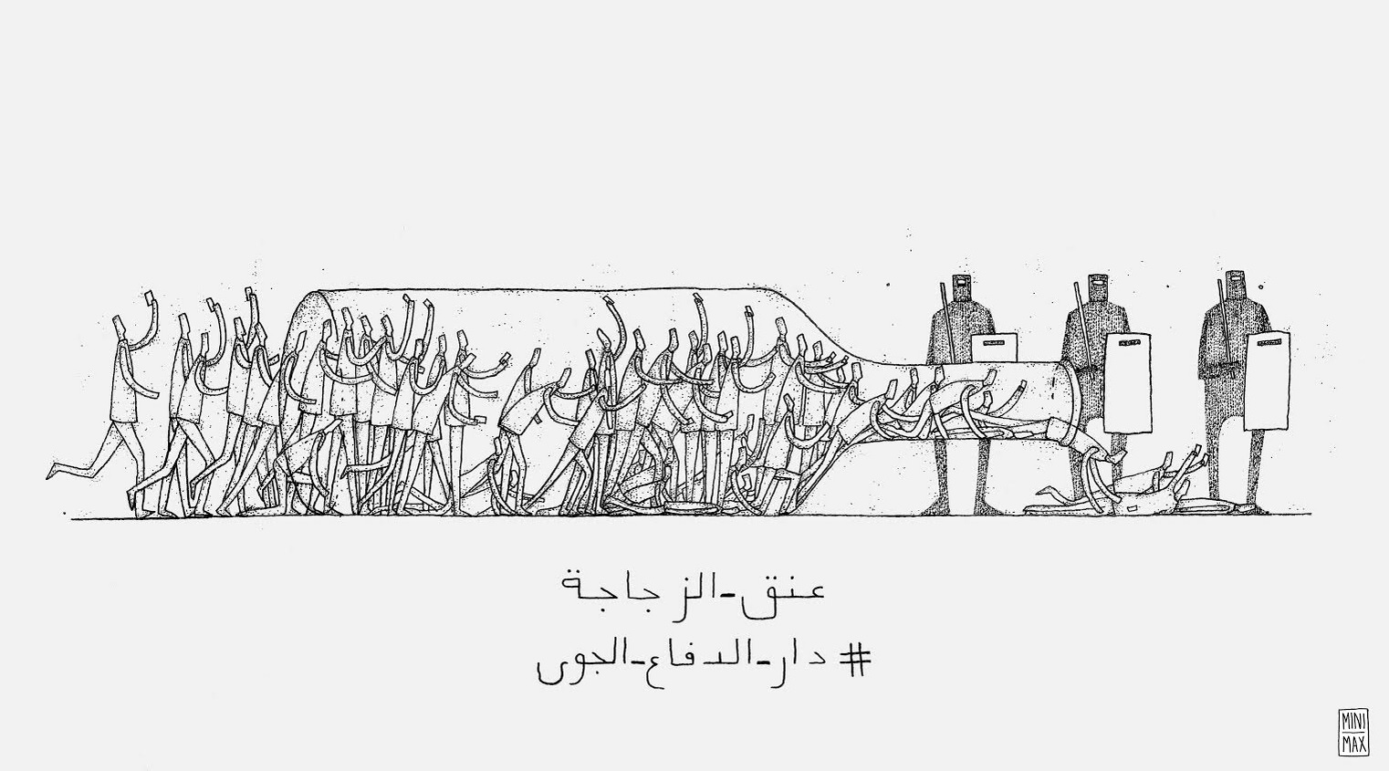 One cartoon marking the anniversary of the Air Defense stadium violence. Credit: Mostafa Youssef