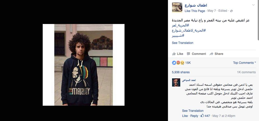 Screenshot from the Atfal al-Shawarea Facebook page announcing Ezz's arrest on Saturday