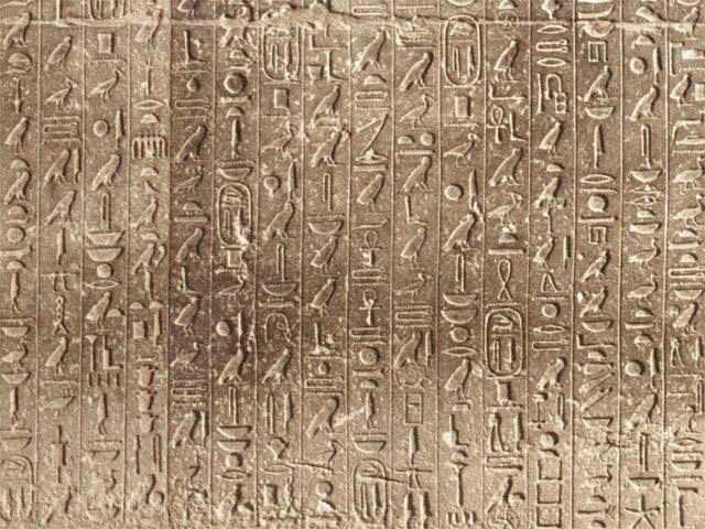 Photograph from King Unas Pyramid