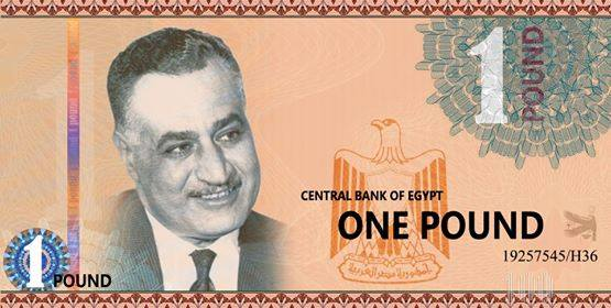 EGP 1 banknote design submission from Fady Gamil