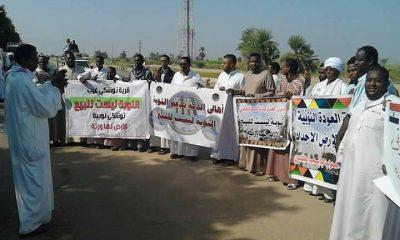 Sout al-Nouba Facebook page