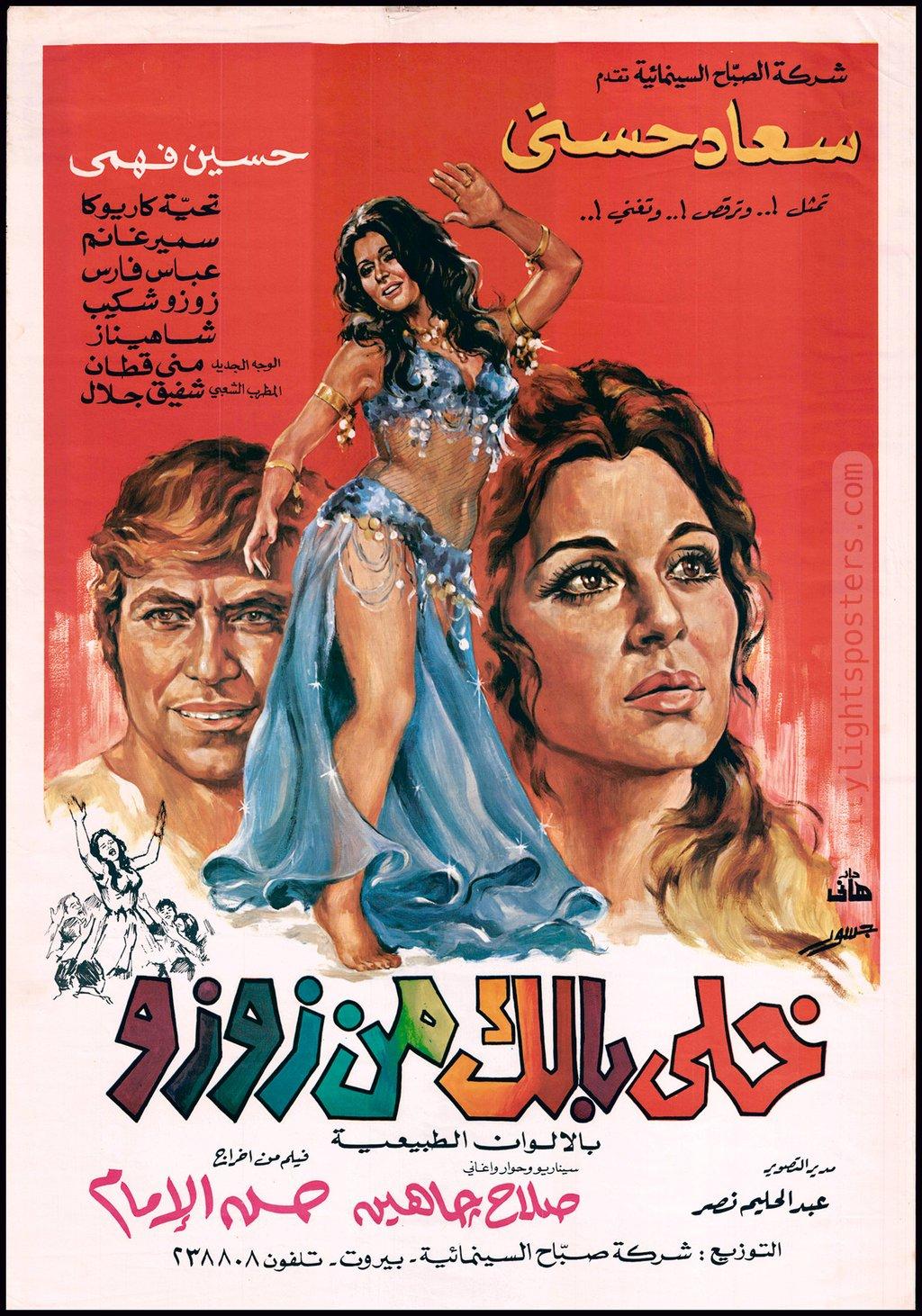 egyptian posters film zouzou poster من خلي بالك balak soad hosny khali 1972 bygone زوزو min lebanese era artwork collecting
