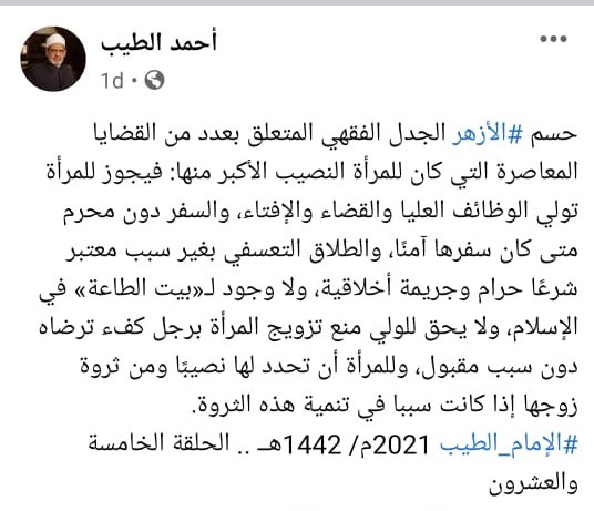 Official Statement of Sheikh Ahmed El-Tayeb on Facebook